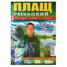 Плащ рыбацкий СПЛОШНОЙ