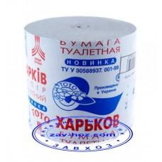 Бумага туалетная ХАРЬКОВ