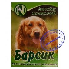 Ошейник от блох и клещей БАРСИК для собак крупных пород