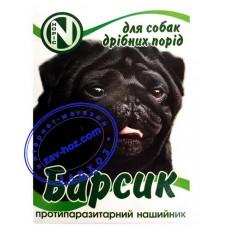Ошейник от блох и клещей БАРСИК для собак мелких пород