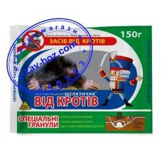 Гранулы от кротов ЩЕЛКУНЧИК, 150 гр