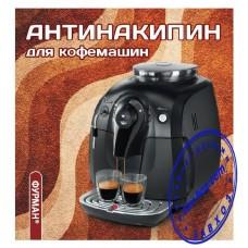 Средство для кофемашин и кофеварок  АНТИНАКИПИН
