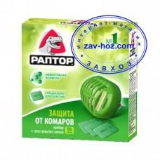 Комплект от комаров РАПТОР (фумигатор + пластины 10 ночей)