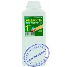 Жидкость для снятия лака без ацетона 1л