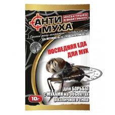Антимуха AGITA Агромакси, 10 гр