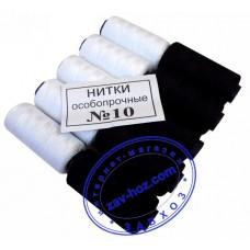 Нитки швейные №10 чёрно-белые