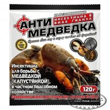 Гранулы от медведки АНТИМЕДВЕДКА, 120 гр