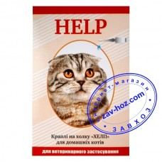 Капли от блох и клещей HELP для котов